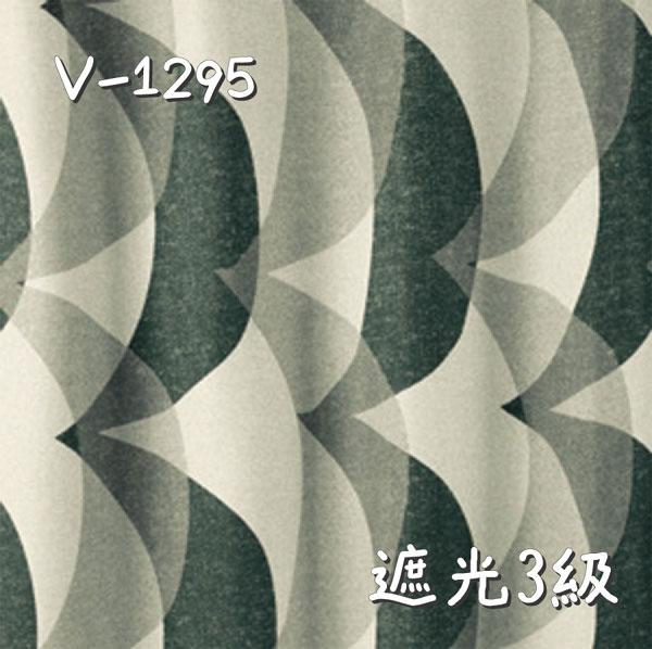 V-1295 生地画像