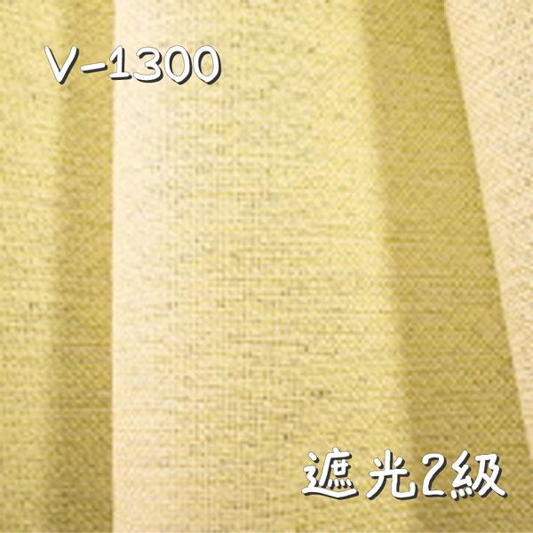 V-1300 生地画像