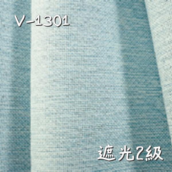 V-1301 生地画像