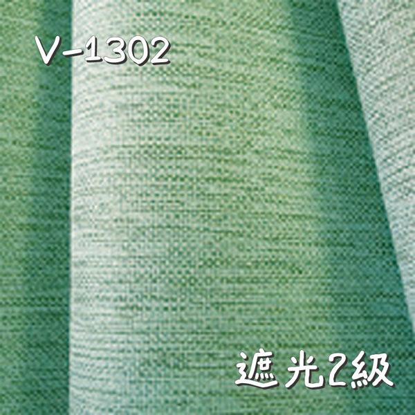 V-1302 生地画像