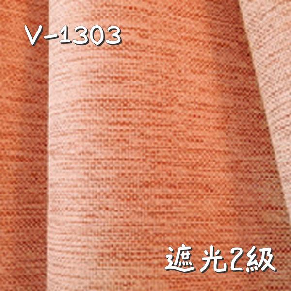 V-1303 生地画像