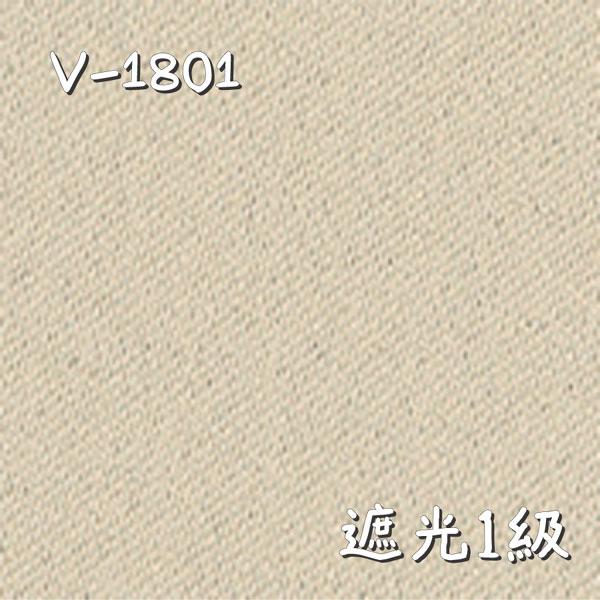 V-1801 生地画像