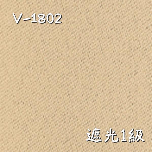 V-1802 生地画像