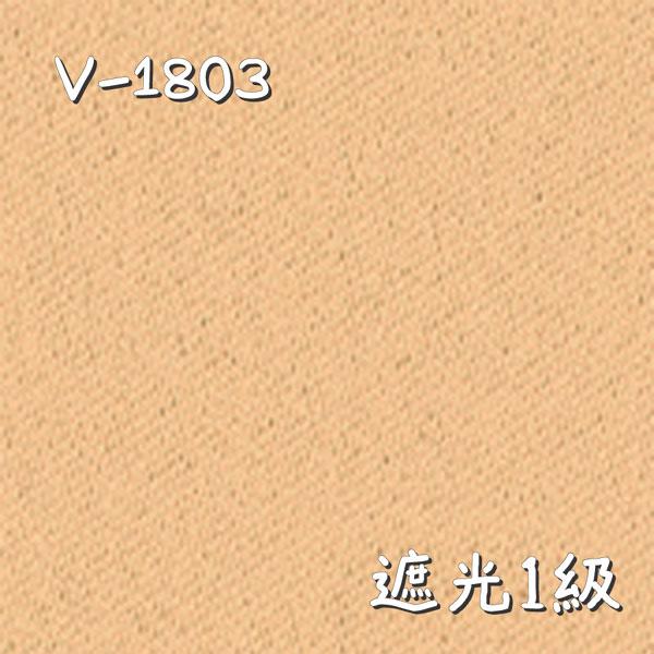 V-1803 生地画像