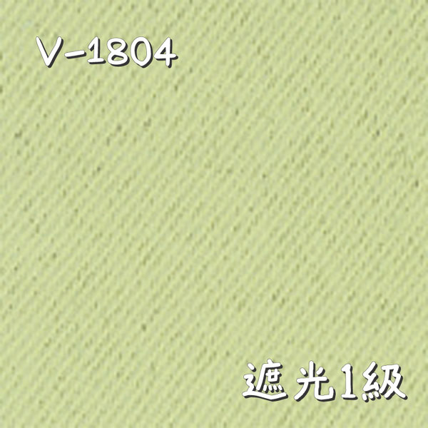 V-1804 生地画像