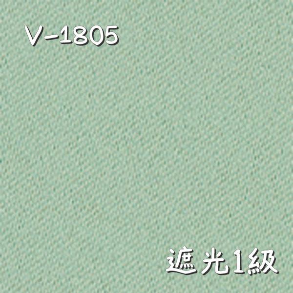V-1805 生地画像