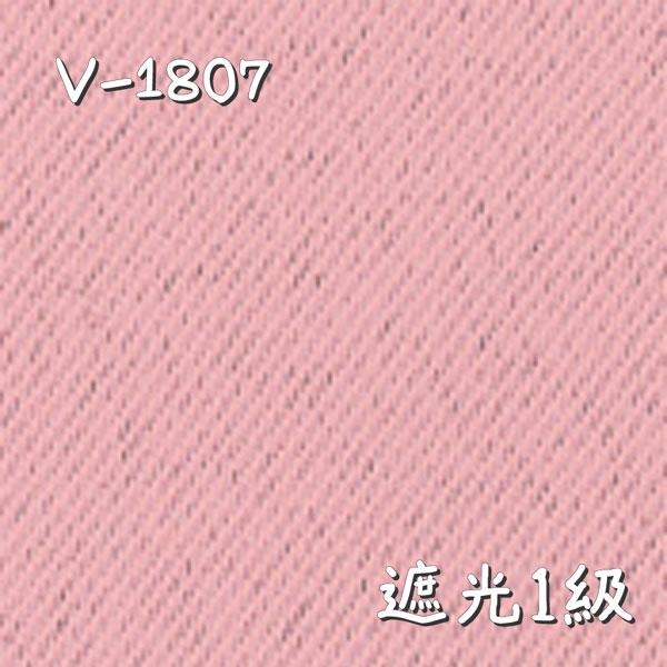 V-1807 生地画像