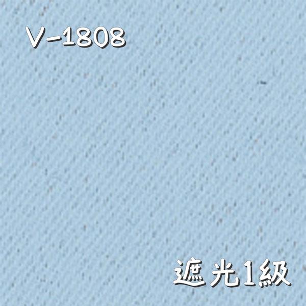 V-1808 生地画像
