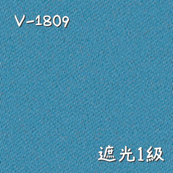 V-1809 生地画像