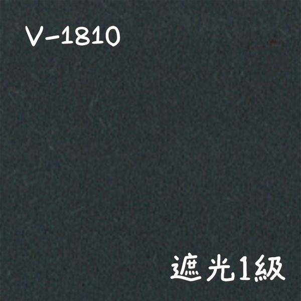 V-1810 生地画像