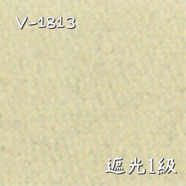 V-1813 生地画像