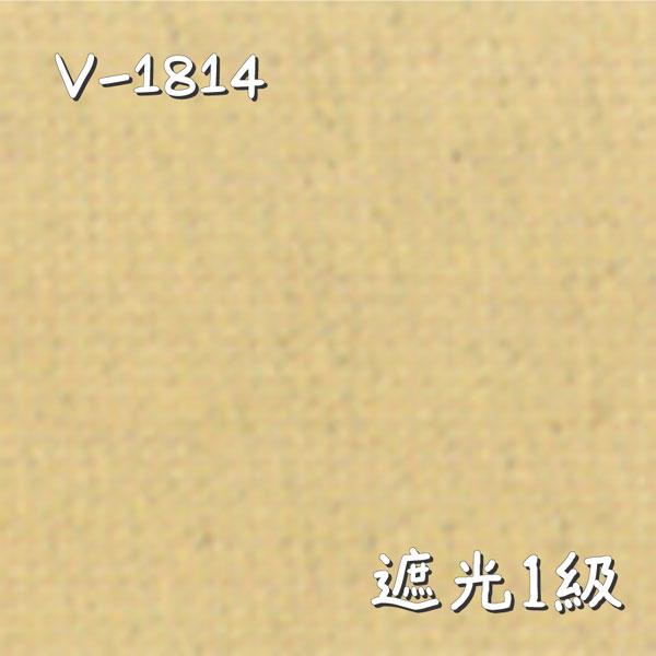V-1814 生地画像