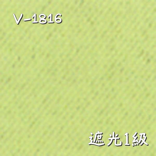 V-1816 生地画像