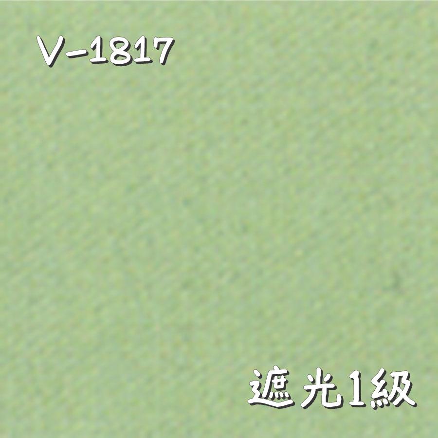 V-1817 生地画像