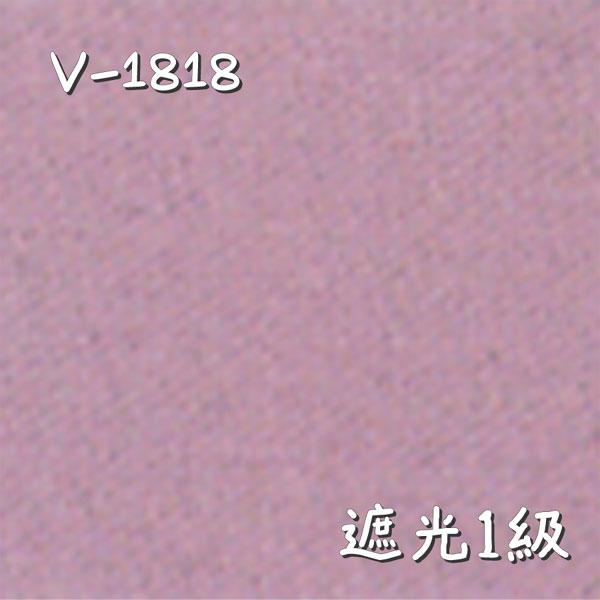 V-1818 生地画像