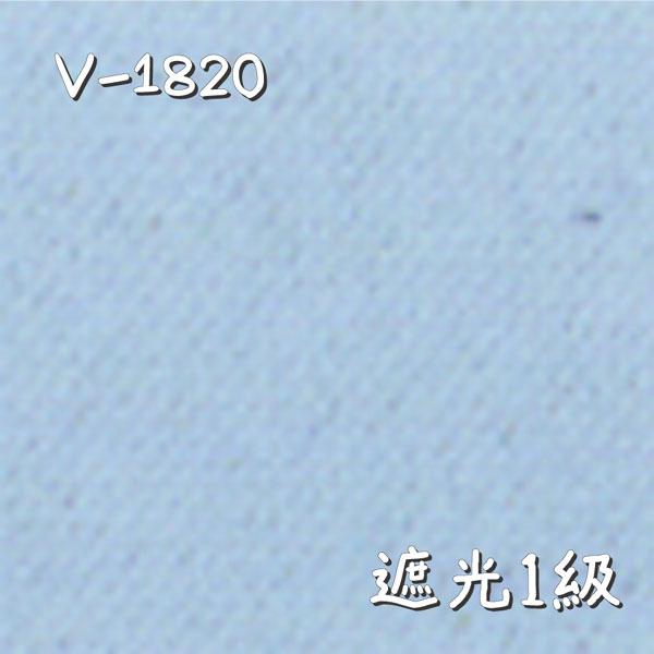 V-1820 生地画像
