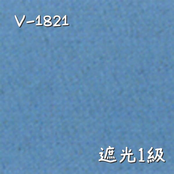 V-1821 生地画像