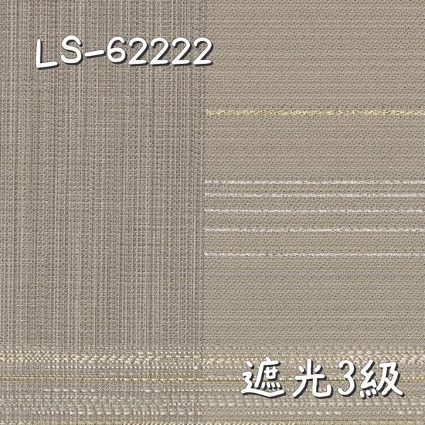 リリカラ LS-62222 生地画像