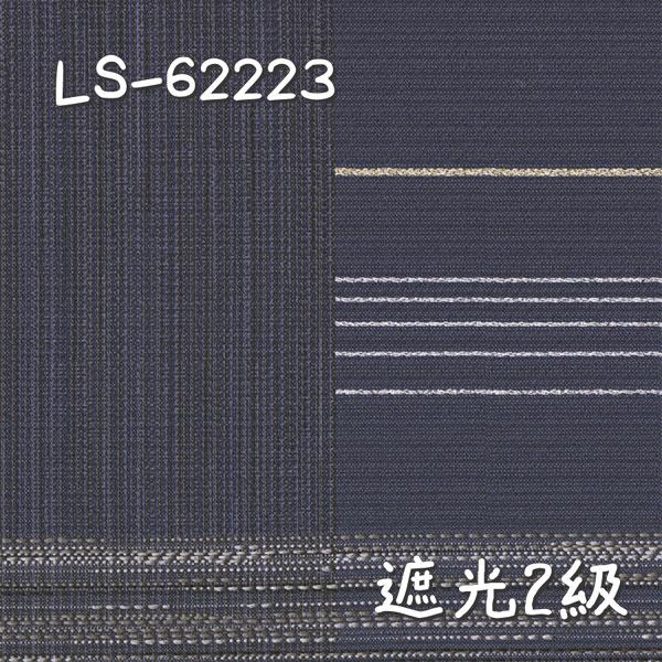 リリカラ LS-62223 生地画像
