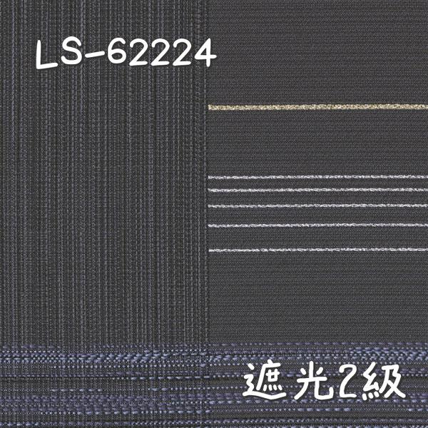 リリカラ LS-62224 生地画像