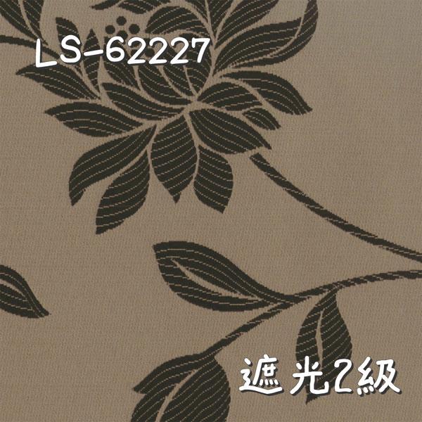 リリカラ LS-62227 生地画像
