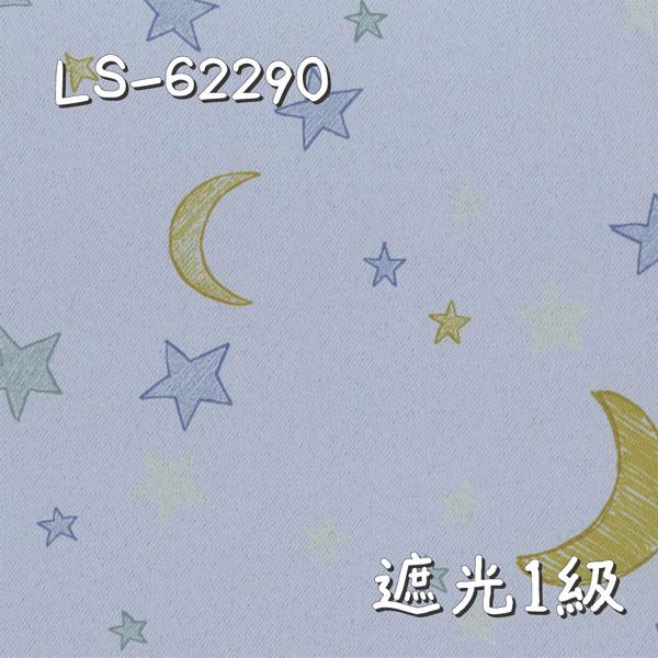 リリカラ LS-62290 生地画像