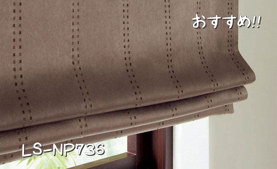 リリカラ LS-NP736 施工例
