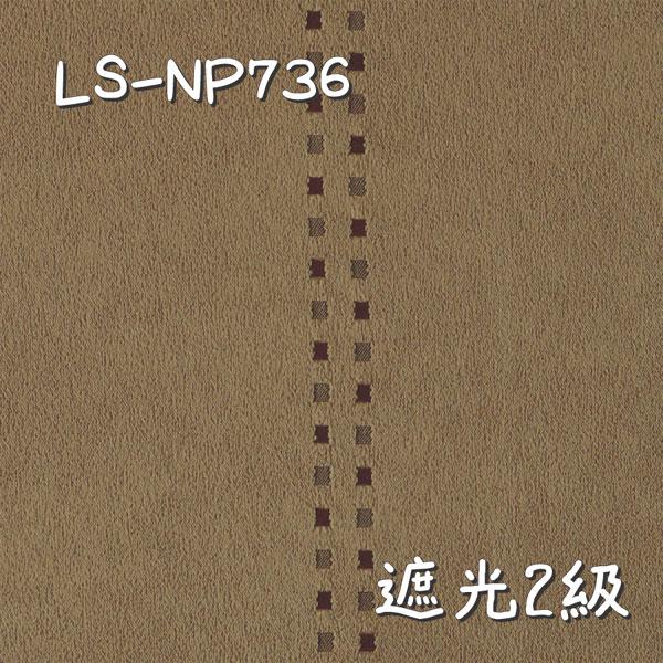 リリカラ LS-NP736 生地画像