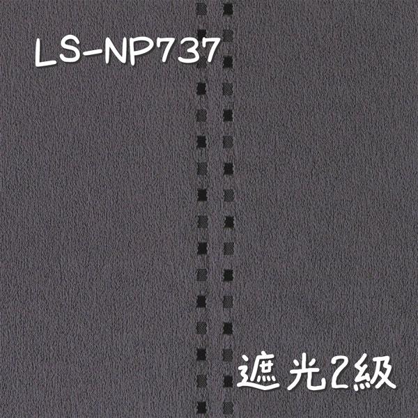 リリカラ LS-NP737 生地画像