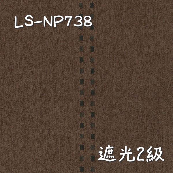 リリカラ LS-NP738 生地画像
