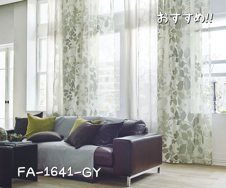 FA-1641-GY 施工例