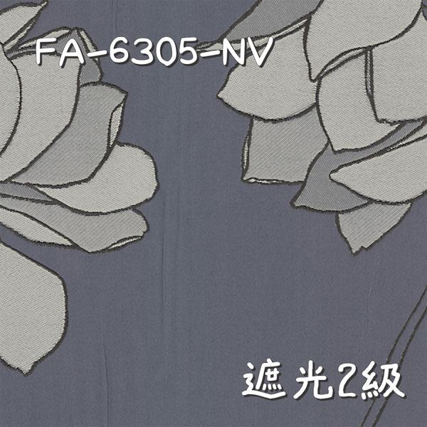 フジエテキスタイル FA-6305-NV 生地画像