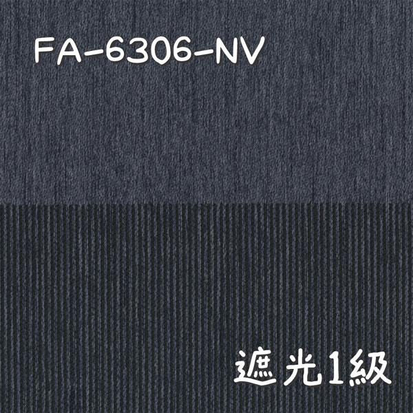 フジエテキスタイル FA-6306-NV 生地画像
