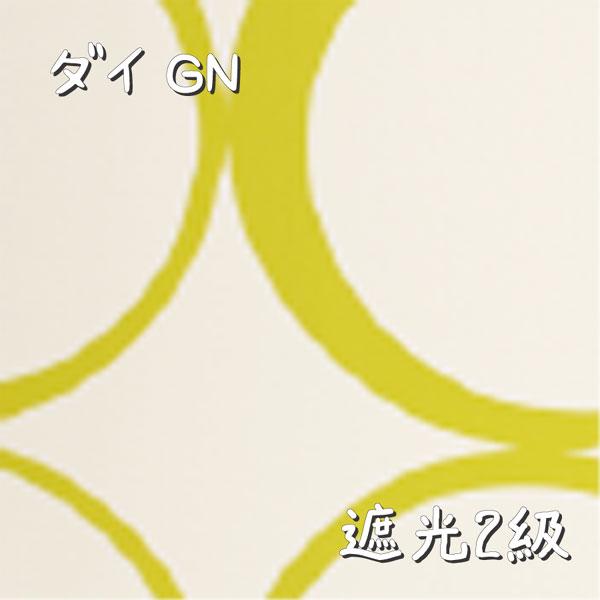 ダイ GN 生地画像