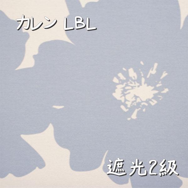 カレン LBL 生地画像