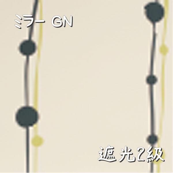 ミラー GN 生地画像