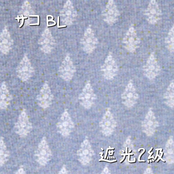 サコ BL 生地画像