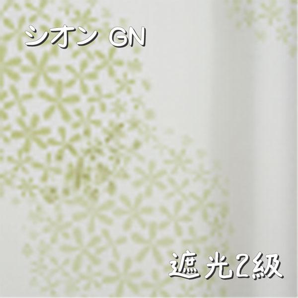 シオン GN 生地画像