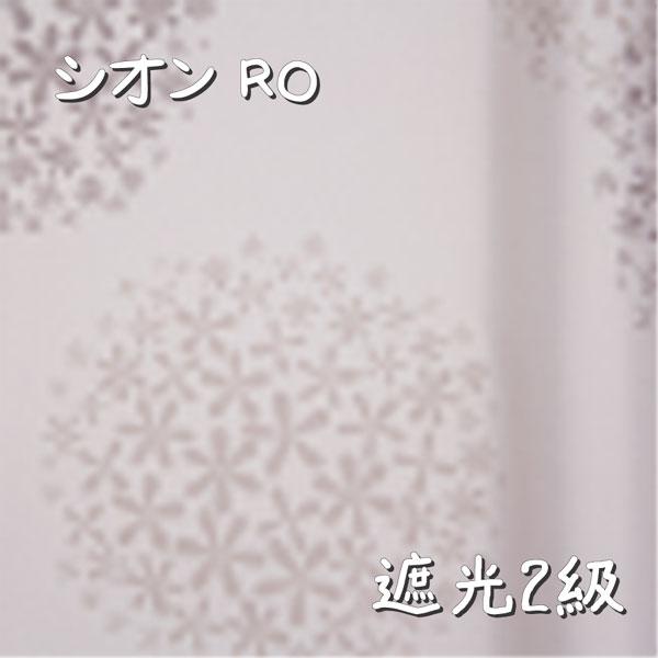 シオン RO 生地画像