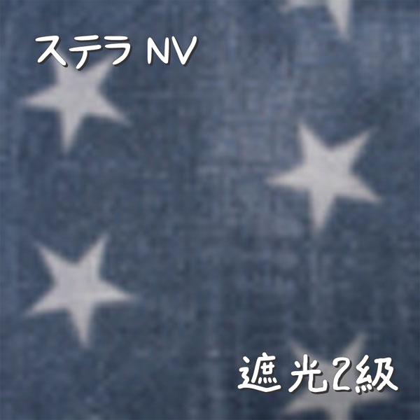 ステラ NV 生地画像