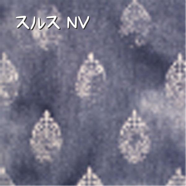 スルス NV 生地画像
