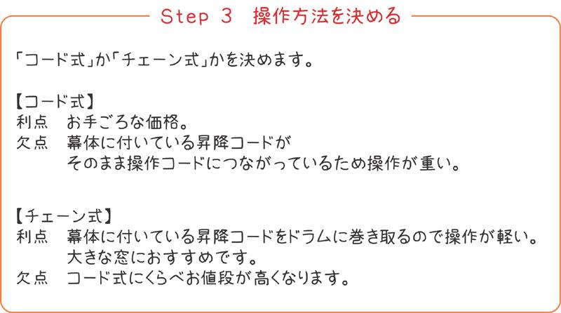 ステップ3 操作方法を決める