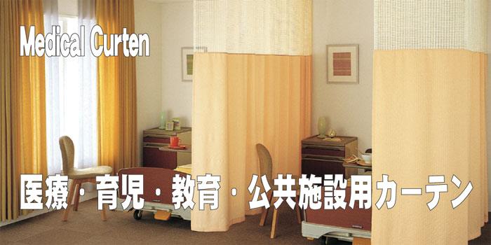 医療用・育児・教育・公共施設用カーテン