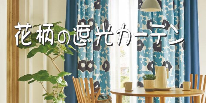 花柄 遮光カーテン